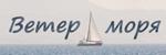 Ветер моря – Пусть все лучшее случится с Вами!