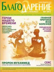 """Журнал """"Благодарение"""" №7"""