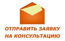 Отправить заявку на консультацию